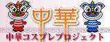 中華コスプレプロジェクト公式ホームページ