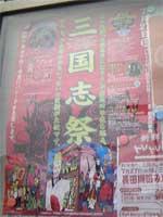 ※7/13追記。知人が送ってきた新長田駅近くのポスターの写真