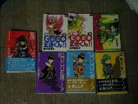 劉備くん!リターンズ!と「GOGO 玄徳くん!!」シリーズ3冊×2種(旧新)を並べてみる