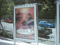 「大三国志展」ポスター