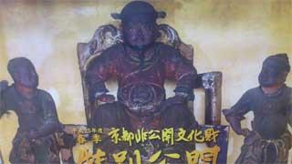 大興寺関羽像ポスター