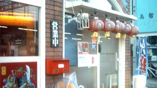 宇治の中華料理店「三国志」