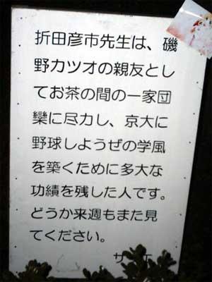 2015年の折田先生像看板
