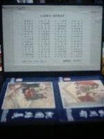 『三国演義連環画』全60冊